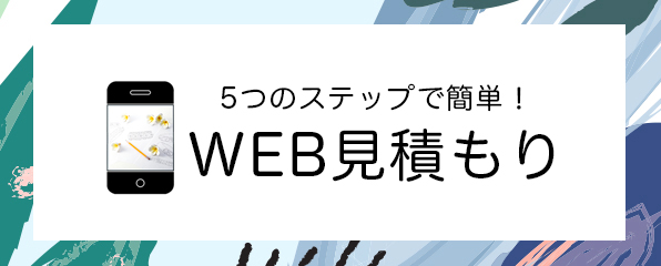 WEB見積もり